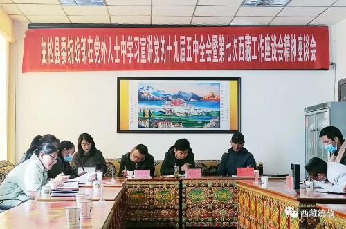 山南市曲松县委统战部组织党外人士召开学习宣讲党的十九届五中全会暨中央第七次西藏工作座谈会精神座谈会