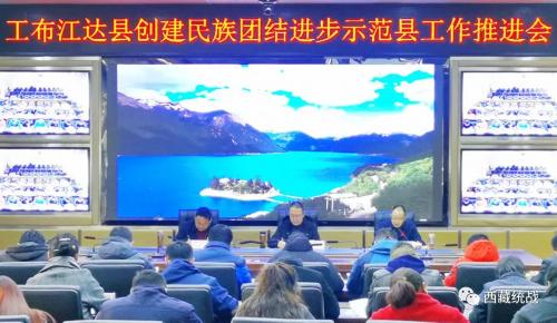 林芝市工布江达县召开创建民族团结进步示范县工作推进会