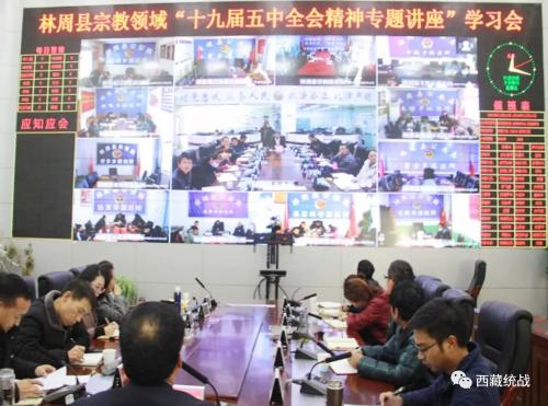 拉萨市林周县宗教领域举办党的十九届五中全会精神专题讲座