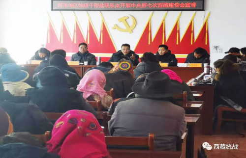阿里地委委员、统战部部长,地区政协党组副书记格桑达瓦深入扶贫联系点宣讲党的十九届五中全会和中央第七次西藏工作座谈会精神