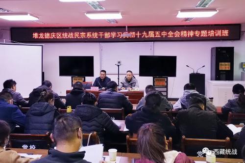 拉萨市堆龙德庆区举办学习贯彻中央第七次西藏工作座谈会 党的十九届五中全会精神专题培训班