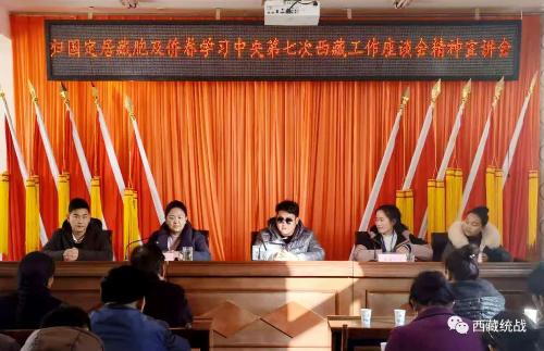 昌都市委統戰部深入察雅縣向歸國藏胞及僑眷宣講中央第七次西藏工作座談會精神