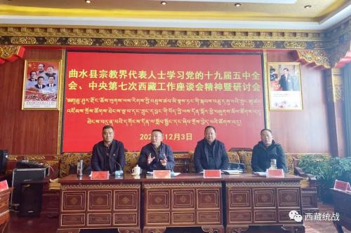 拉薩市曲水縣舉辦宗教界代表人士學習黨的十九屆五中全會 中央第七次西藏工作座談會精神暨交流研討會