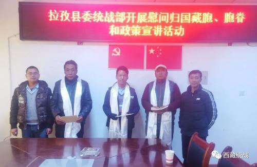 日喀則市拉孜縣委統戰部開展慰問歸國藏胞 胞眷和政策宣講活動