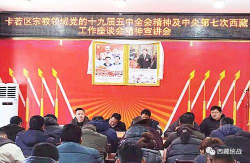 昌都市卡若區宗教領域宣講黨的十九屆五中全會精神和中央第七次西藏工作座談會精神