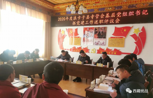 山南市浪卡子縣召開2020年度寺管會黨組織書記抓黨建工作述職評議考核會議