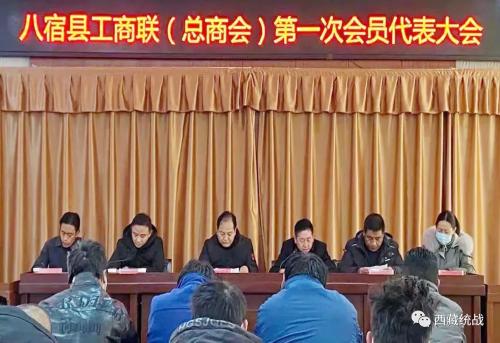 昌都市八宿县工商业联合会(总商会)召开第一次会员代表大会