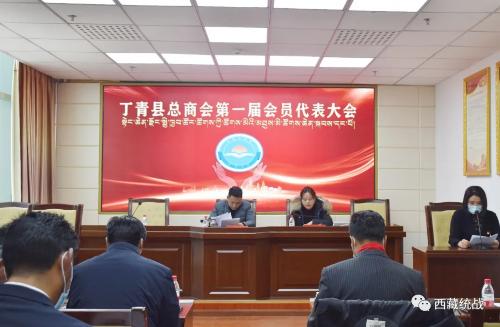 昌都市丁青县工商联(总商会)第一届会员代表大会成功召开