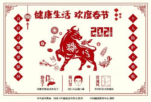 新冠肺炎疫情防护知识宣传海报