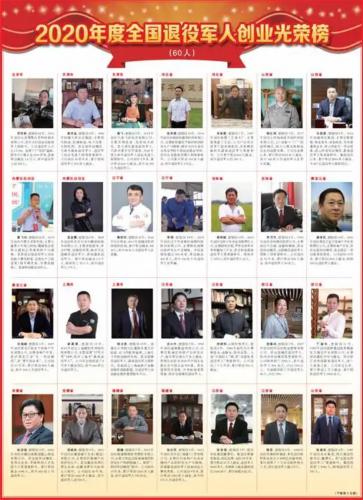 西藏金塔集团有限公司董事长扎塔荣获2020年全国退役军人创业荣誉奖