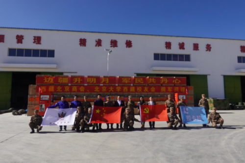 致敬英雄!西藏北京商会赴阿里前线拥军捐赠纪实
