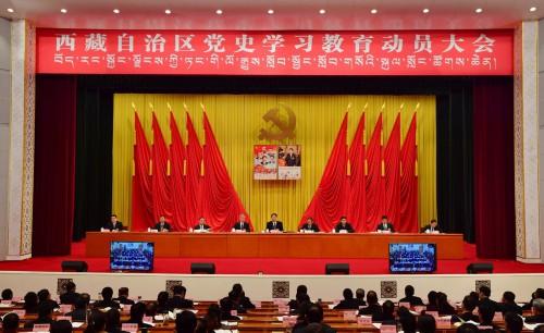西藏自治区召开党史学习教育动员大会