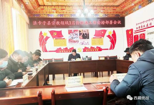 浪卡子县召开宗教领域近期维稳工作安排部署会