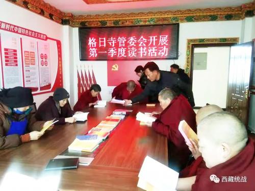 城关区格日寺管委会组织尼姑开展读书活动