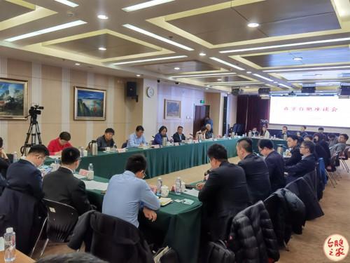 全国台联召开两会前听取台湾同胞意见座谈会