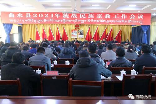曲水县召开2021年统战民族宗教工作会议
