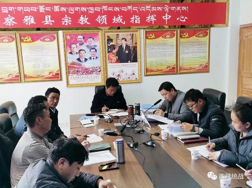 察雅县召开宗教领域维稳工作视频会暨近期重点工作安排部署会