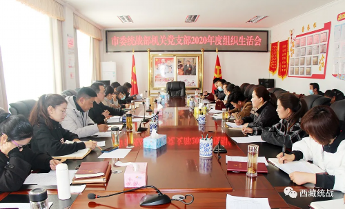 日喀则市委统战部机关党支部召开2020年度组织生活会