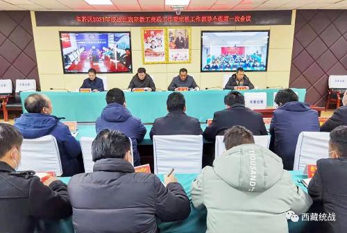 昌都市卡若区召开2021年统战民族宗教工商联工作和宗教工作领导小组第一次会议