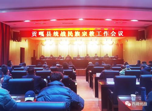 贡嘎县召开统战民族宗教工作会议