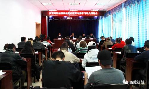阿里地区统战系统召开党史学习教育动员部署会