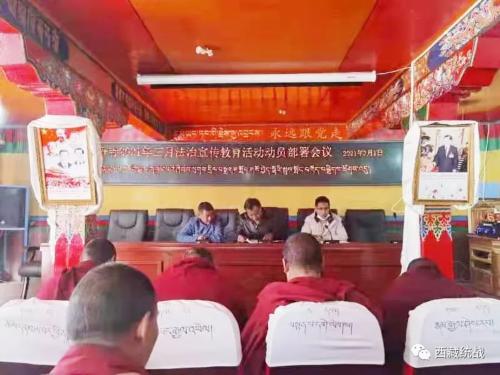 索县赞丹寺管委会组织召开2021年法治宣传教育动员部署会议