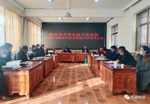 扎囊县敏珠林寺管委会召开2020年度民主生活会和组织生活会