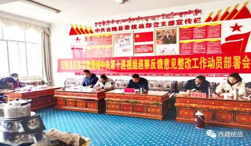 吉隆县召开民族宗教领域中央第十巡视组巡察反馈意见整改工作动员部署会