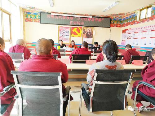 贡嘎县宗教领域三举措并行 掀起普法宣教活动热潮