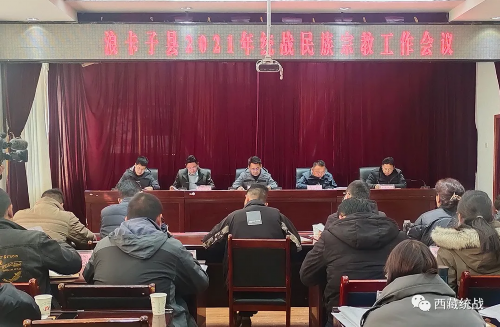 浪卡子县召开2021年统战民族宗教工作会议
