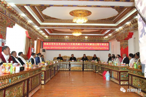 那曲市召开党外各界爱国人士庆祝西藏百万农奴解放62周年座谈会
