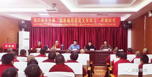 昌都市强巴林寺举办国家通用语言文字学习开班仪式