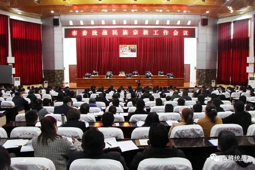 日喀则市委召开统战民族宗教工作会议