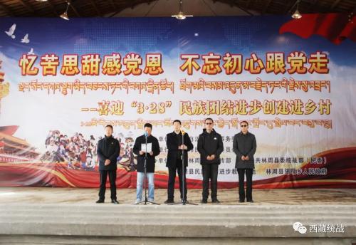"""林周县开展喜迎""""3·28"""" 民族团结进步创建进乡村活动"""