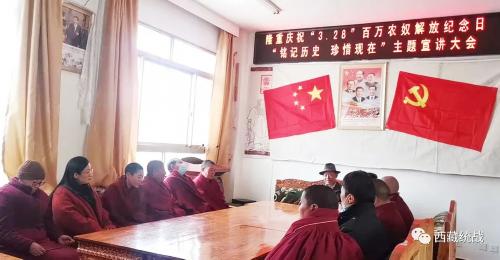 """拉萨市城关区乃古东日追管委会开展庆祝""""3·28""""西藏百万农奴解放纪念日活动"""