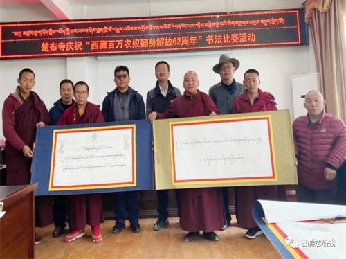 楚布寺管委会开展多种活动纪念西藏百万农奴解放62周年