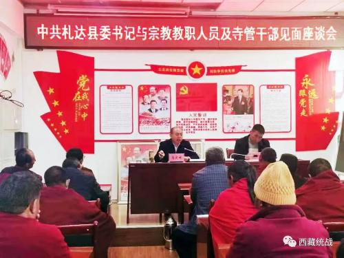 札达县委书记马庆林向宗教教职人员、寺管干部宣讲中央第七次西藏工作座谈会精神
