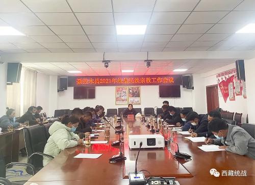 日喀则市聂拉木县召开2021年统战民族宗教工作会议