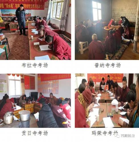 巴青县各寺管会组织僧尼进行法律知识考试