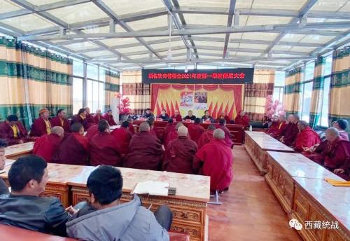 江达县斯佐钦寺管委会组织召开第一季度僧人大会