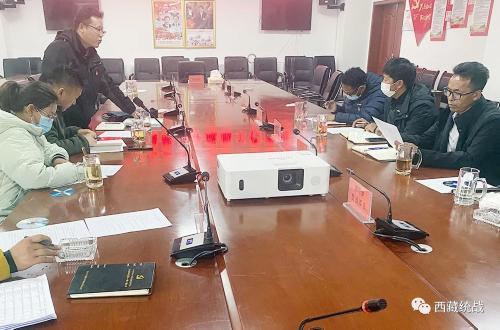 日喀则市聂拉木县委统战部召开藏胞工作推进会议
