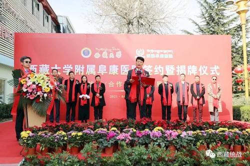 """西藏大学与阜康医院""""喜结连理"""""""