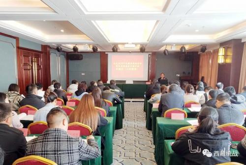 林芝市2021年《藏传佛教活佛转世管理办法》宣讲专题培训班圆满结束