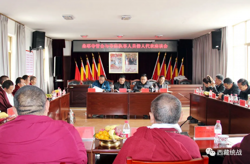 桑耶寺管委会召开寺庙执事人员 僧人代表座谈会