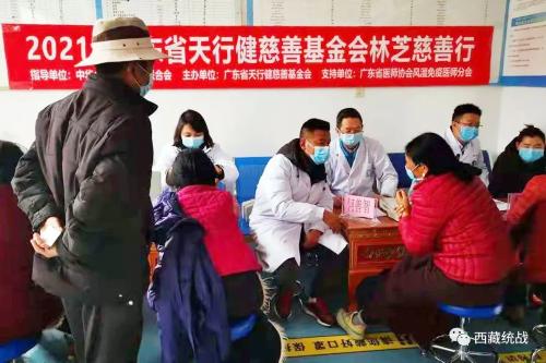 侨爱心工程 暖暖高原情 ——广东省天行健慈善基金会2021年林芝慈善行顺利收官