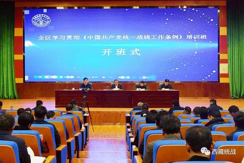 旦科在全区《中国共产党统一战线工作条例》宣讲人员培训班开班式上强调 掀起学习宣传贯彻《条例》热潮 推动全区统一战线事业在新时代实现新发展