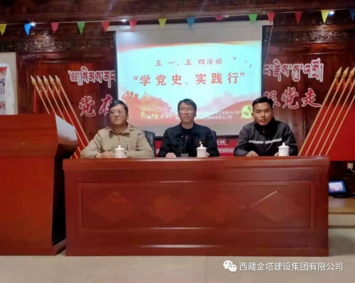 """西藏金塔建设集团第二党支部开展""""学党史 实践行""""为主题的五一党日活动"""