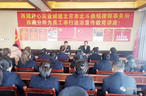 西藏舒心实业有限公司诚邀北京市北斗鼎铭律师事务所西藏分所为员工举行法治宣传教育讲座