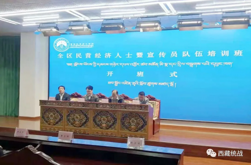 西藏社会主义学院联合自治区工商联举办全区民营经济人士暨宣传员队伍培训班