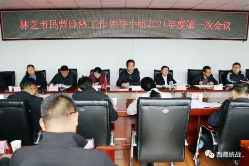 林芝市民营经济工作领导小组召开2021年度第一次会议